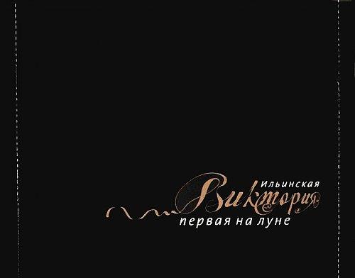 Ильинская Виктория - Первая на Луне (2006)