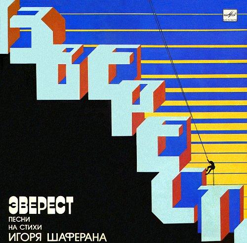 Шаферан Игорь - Эверест - Песни на стихи Игоря Шаферана (1985) [LP С60 22967 006]