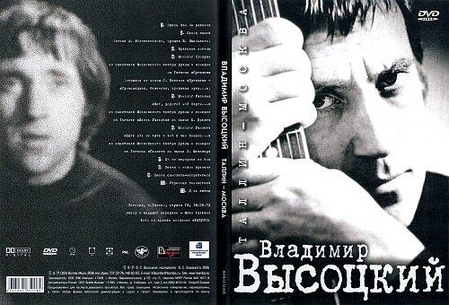 Высоцкий Владимир - Таллин - Москва (2006)