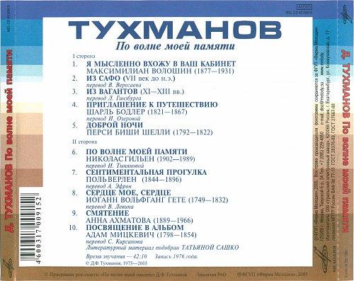 Тухманов Давид - По волне моей памяти 1975 - 2005