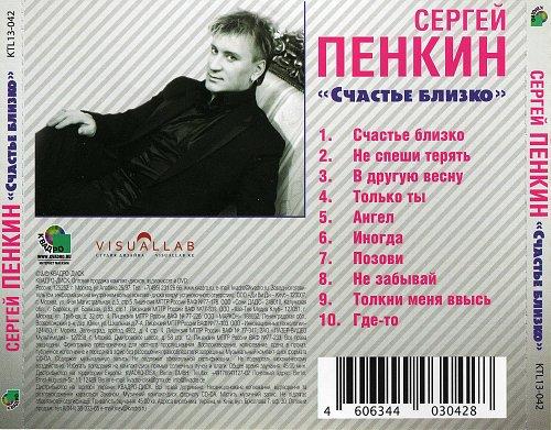 Пенкин Сергей - Счастье близко (2013)