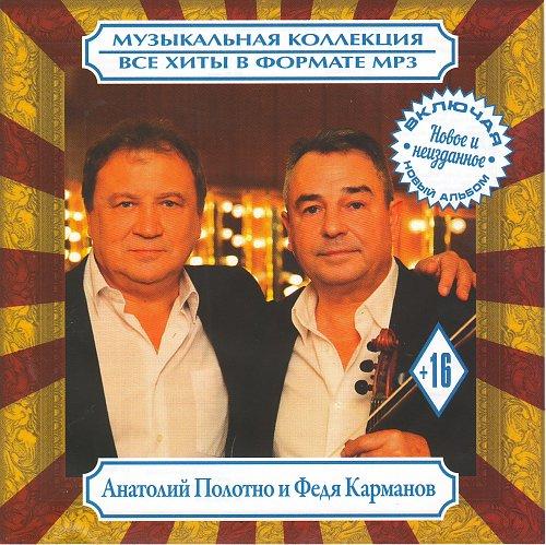 Полотно Анатолий и Федя Карманов - Музыкальная коллекция. Все хиты в формате mp3