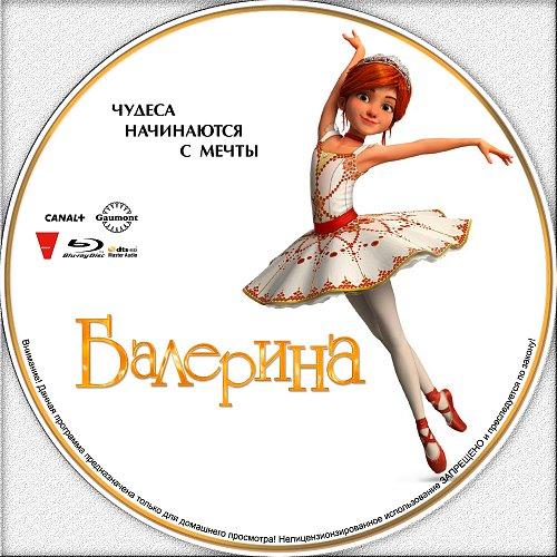 Балерина / Ballerina (2016)