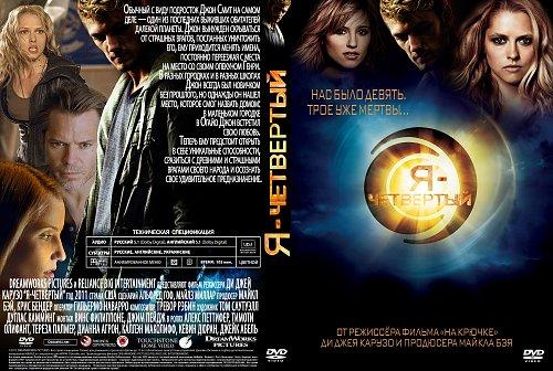 Я четвертый / I Am Number Four (2011)