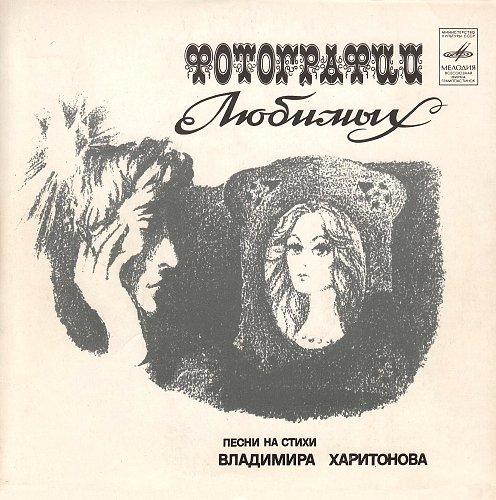 Харитонов Владимир, песни на стихи - Фотографии любимых (1980) [EP С62-13393-94]
