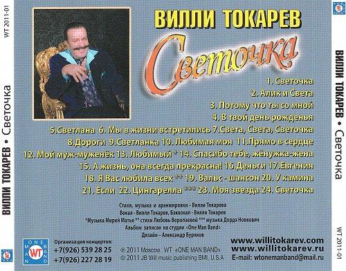 Токарев Вилли - Светочка (2011)
