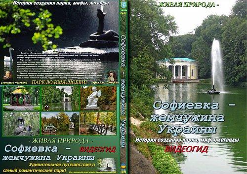 Софиевка - жемчужина Украины (2009)