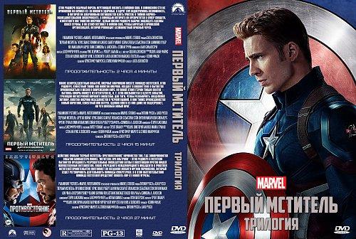 Первый мститель: трилогия / Captain America: Trilogy