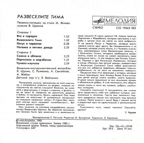 Щукин Владимир - Развеселите Тима, песенки-потешки на стихи М. Яснова (1983) [EP С52 19663 002]