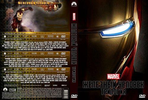 Железный человек: Трилогия / Iron Man: trilogy (2008, 2010, 2013)