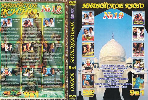 Индийское кино № 19 (9 в 1)