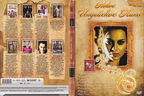 Новое индийское кино выпуск 5