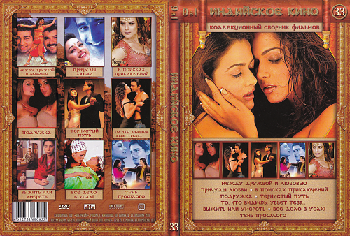 Индийское кино № 33 (9 в 1)