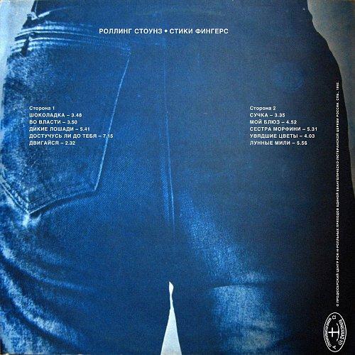 Rolling Stones – Sticky Fingers/Роллинг Стоунз - Стики Фингерс (1971) [AnTrop – П91 00109,  1992]
