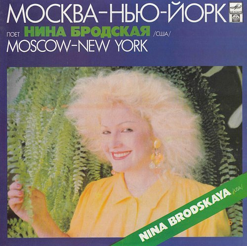 Бродская Нина - Москва - Нью-Йорк (1992) [LP R60-01101-2]