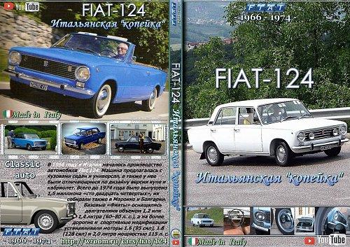 """Fiat -124 * """"Итальянские жигули"""""""
