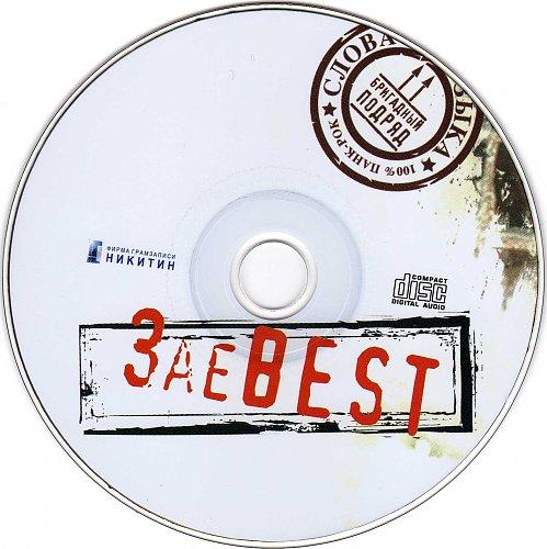 Бригадный Подряд - ЗаеBEST (2008)