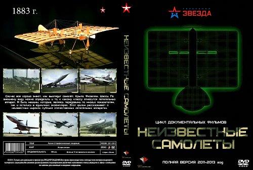 Крылья России. Неизвестные самолеты (2011-2013)