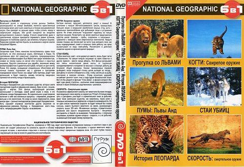 National Geographic 6в1