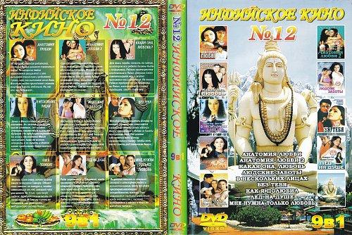 Индийское кино № 12 (9 в 1)