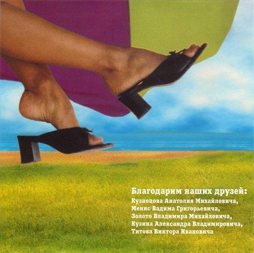 Девичий десант - Девичий десант (2001)