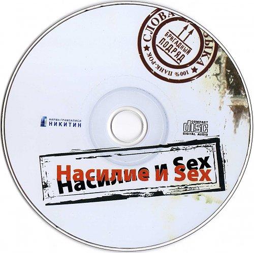 Бригадный Подряд - Насилие и Sex (2008)