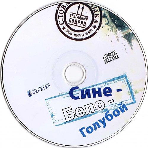 Бригадный Подряд - Сине-Бело-Голубой (2008)