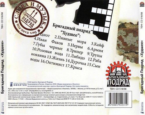 Бригадный Подряд - Худшее (2008)