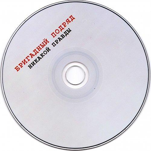 Бригадный Подряд - Никакой Правды (2008)