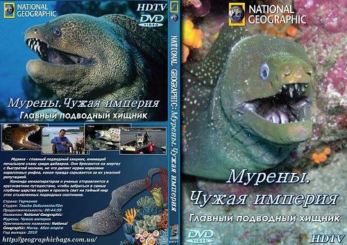 National Geographic: Мурены. Чужая империя / Moray. Alien empire (2010)