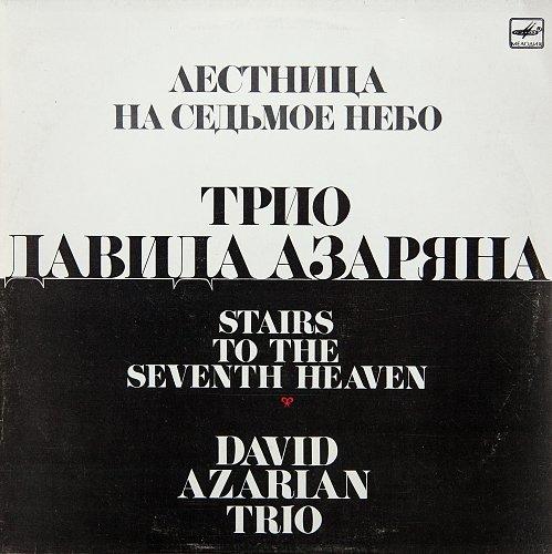 Азарян Давид - Трио Давида Азаряна - Лестница на седьмое небо (1987) [С60 26051 005]
