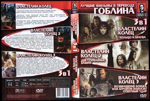 Лучшие фильмы в переводе Гоблина. Трилогия Властелин колец (2001 - 2003)