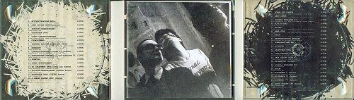 Отдел Самоискоренения - АнтиВсё. Полное досье 1981-1984 (2014)