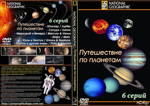 National Geographic: Путешествие по планетам / A Traveler's Guide to the Planets (2010)
