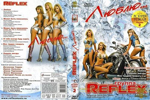 Рефлекс (Reflex) - Люблю... (2008)
