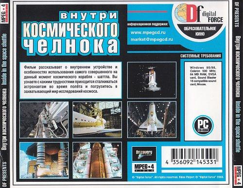 Внутри космического челнока / Inside In The Space Shuttle (1999)