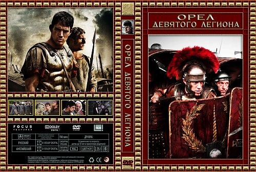 Орёл Девятого Легиона / The Eagle (2010)
