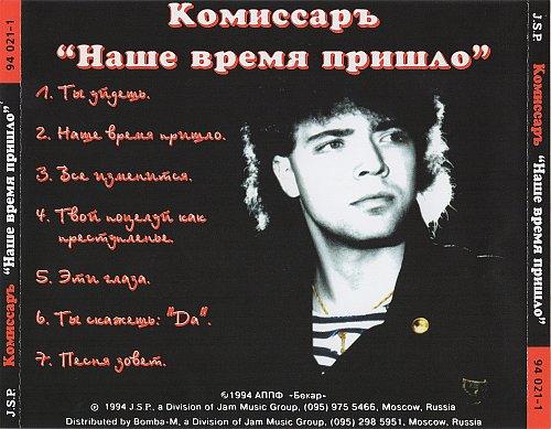 Комиссар - Наше время пришло (1994)