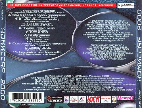 Комиссар - Музыка нового тысячелетия (2000)