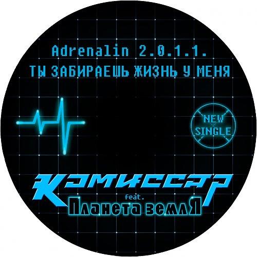 Комиссар feat. Планета Земля - Адреналин 2.0.1.1. (2011)