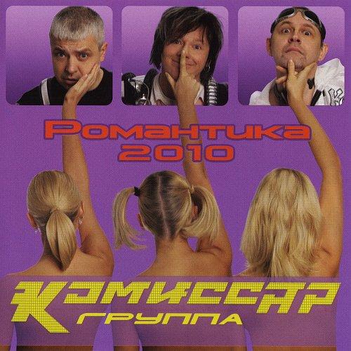 Комиссар - Романтика (2010)