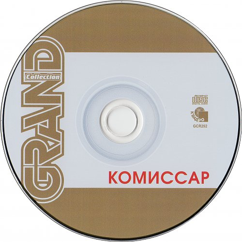Комиссар - Grand Collection (2010)