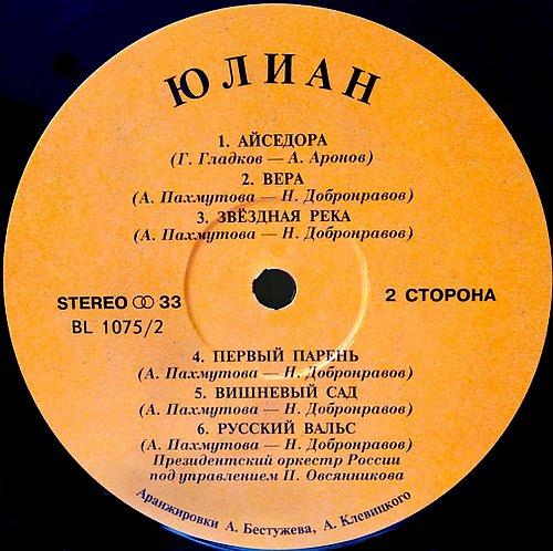 Юлиан - 1. Приходский мальчик (1992) [LP BL 1075]