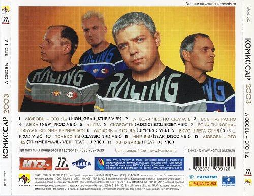 Комиссар - Любовь - это яд (2002)