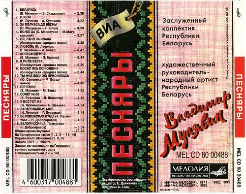 Песняры - ВИА Песняры (1995)
