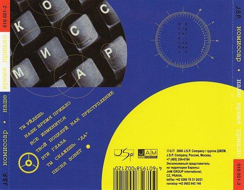 Комиссар - Наше время пришло (2000)