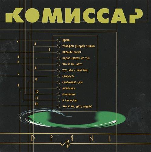 Комиссар - Дрянь (1998)