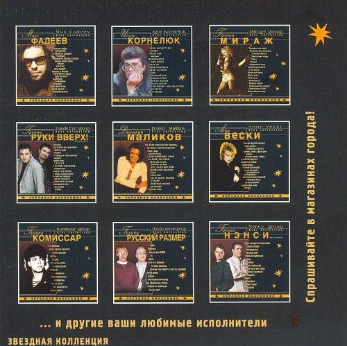 Комиссар - Звездная коллекция (2001)
