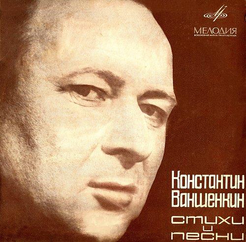 Ваншенкин Константин - Стихи и песни (1965) [LP Д-16017-18]