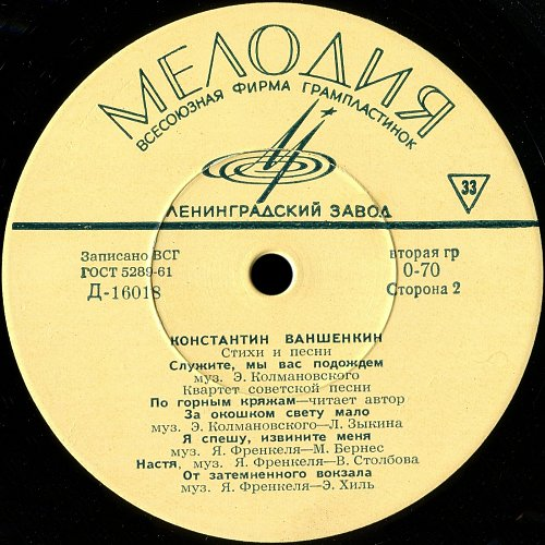 Ваншенкин Константин - Стихи и песни (1965) [LP Д 16017-18]